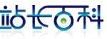 站长百科Logo