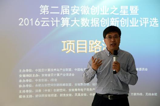 安徽省云计算大数据创新创业项目路演举行 助推云成果转化