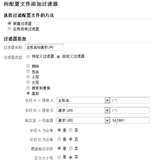 谷歌分析过滤器的11种常用配置