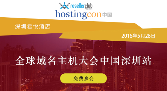 hostingcon-20160408-01.png