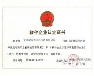 百科双软企业认证