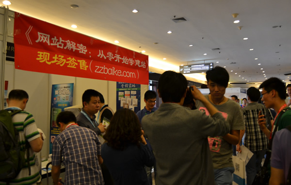 百科《网站解密》北京大会签售圆满成功